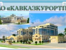 Кавказкурортпроект ЗАО