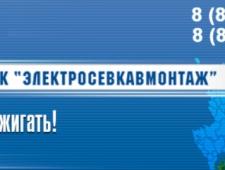Электросевкавмонтаж ООО Корпорация Акционерной Компании ЭСКМ Корпорация АК ЭСКМ