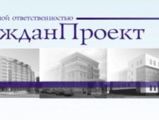 Каминвестгражданпроект ООО