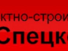 Спецкомплект ООО Проектно-Строительная Компания