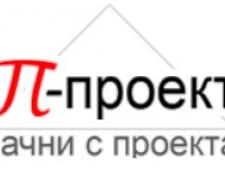 П-Проект ООО Проектно-Строительная Компания