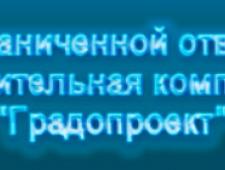 Градопроект ООО Строительная Компания