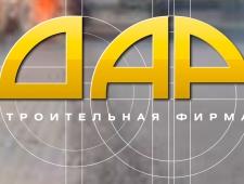 ДАР ООО Строительная Фирма