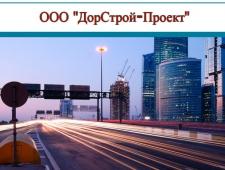 ДорСтрой-Проект ООО