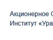 Институт Уралсевергаз-Проект ЗАО
