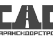 СаранскДорСтрой ООО СДС