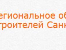 СРО Региональное Объединение Строителей Санкт-Петербурга НП РОС