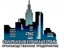 Сваркаконтрольсервис ООО Производственное Предприятие СКС