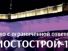 Мостострой-12 ТОО