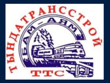 Тындатрансстрой ОАО ТТС