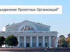 СРО Ассоциация Межрегиональное Объединение Проектных Организаций НП СРО МОПО