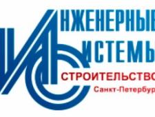 СРО Инженерные Системы —  Строительство НП АС СРО СПб Строительство. Инженерные Системы