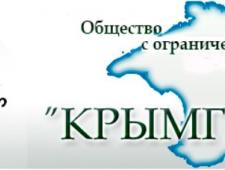 КрымГИИНТИЗ ООО