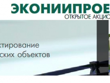 ЭкоНИИпроект ОАО Новосибирский Проектно-Конструкторский и Научно-Исследовательский Институт по Экологическим Проблемам