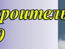 Мостостроительный Поезд №59 Строительно-Монтажного Треста №5 - Филиала ОАО РЖДстрой МСП-59
