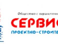 Сервиспром ООО Группа Компаний