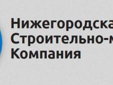 Нижегородская Строительно-Монтажная Компания ООО НСМК
