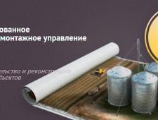 Специализированное Строительно-Монтажное Управление ООО СпецСМУ Спец СМУ
