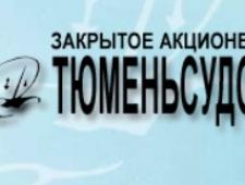 Тюменьсудокомплект ЗАО