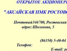 Аксайская ПМК РСВС ОАО Передвижная Механизированная Колонна Ростовсельхозводстрой