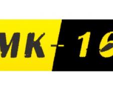 Передвижная Механизированная Колонна-167 ООО ПМК-167