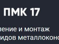 Производственно-Монтажная Компания-17 ООО ПМК-17