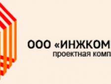Инжкомпроект ООО