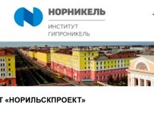 Норильскпроект - Норильский филиал ООО Институт Гипроникель