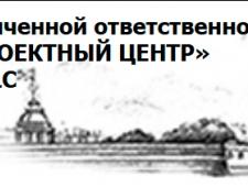 Балтийский Проектный Центр ООО