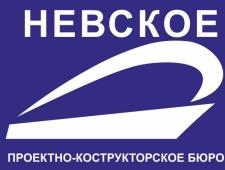 Невское Проектно-Конструкторское Бюро ПАО Невское ПКБ