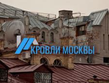 Кровли Москвы