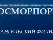 Архангельский Филиал ФГУП Росморпорт