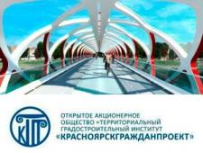 КрасноярскГражданПроект ОАО Территориальный Градостроительный Институт Гражданпроект