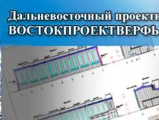 Востокпроектверфь ООО Дальневосточный Проектный Институт