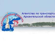 Агентство по Транспорту Архангельской Области