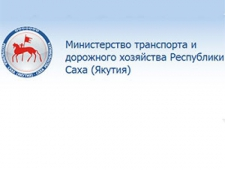 Министерство Транспорта и Дорожного Хозяйства Республики Саха (Якутия)