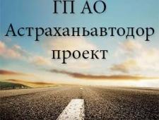 Астраханьавтодорпроект ГП