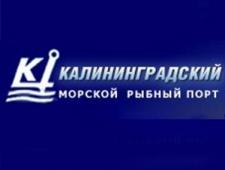 Калининградский рыбный порт ФГУП