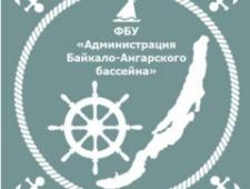 Администрация Байкало-Ангарского Бассейна Внутренних Водных Путей ФБУ
