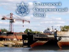 Балаковский Судостроительно-Судоремонтный Завод ООО Балаковский ССРЗ