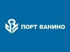 Ванинский Морской Торговый Порт ОАО