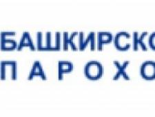 Башкирское Речное Пароходство ОАО
