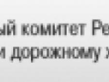 Государственный Комитет Республики Башкортостан по Транспорту и Дорожному Хозяйству