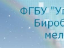 Биробиджанмелиоводхоз ФГБУ