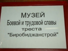 Биробиджанстрой ОАО