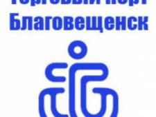 Торговый Порт Благовещенск ЗАО