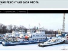 Благовещенская Ремонтная База Флота ЗАО
