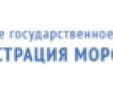 Администрация Морского Порта Ванино АМП ФГУ