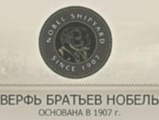 Верфь Братьев Нобель ООО
