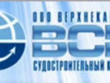 Верхнекамский Судостроительный Комплекс ООО